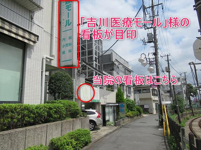 吉川医療モールの看板が見える風景