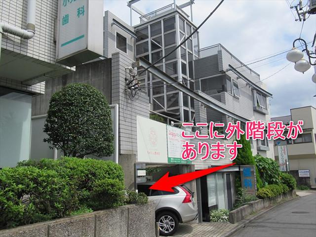 外階段の位置を示す写真