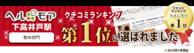 大手口コミサイト、ヘルモアで下高井戸駅整体部門第1位に選ばれました