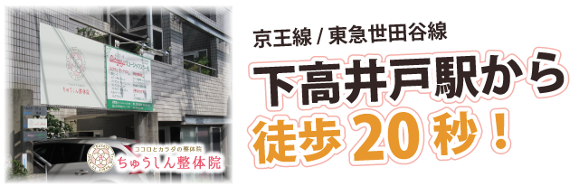 ちゅうしん整体院は京王線/東急世田谷線の下高井戸駅から徒歩20秒の立地です