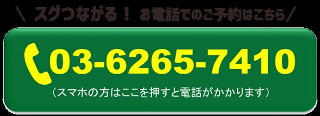 スグつながる!お電話でのご予約は03-6265-7410まで。スマホの方はこのボタンを押すと電話がかかります。