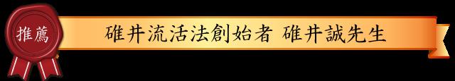 碓井流活法創始者 碓井誠先生