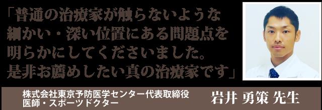 株式会社東京予防医学センター代表取締役 岩井勇策ドクターからの推薦文