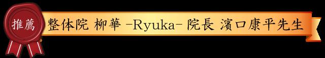 整体院 柳華-Ryuka-院長 濱口康平先生