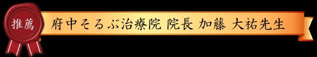 府中そるぶ治療院 院長 加藤大祐先生