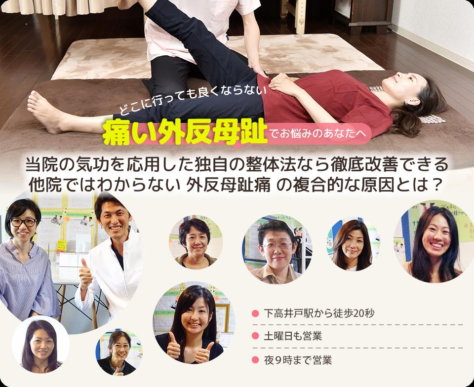 どこに行っても良くならない痛い外反母趾でお悩みのあなたへ。当院の気功を応用した独自の整体法なら徹底改善できる、他院ではわからない外反母趾痛の複合的な原因とは?