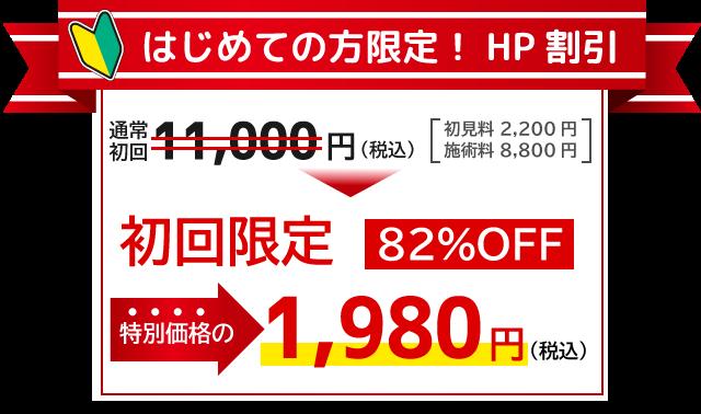 初回限定のホームページ割引は、通常初回11000円(税込)のところ、82%オフの1980円(税込)となります