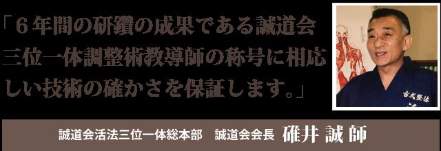 誠道会活法三位一体総本部 誠道会会長 碓井誠師からの推薦文