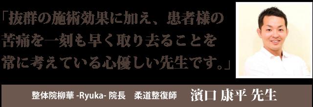 整体院 柳華-Ryuka-院長・柔道整復師 濱口康平先生からの推薦文