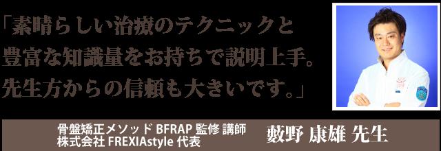 骨盤矯正メソッドBFRAP監修 講師・株式会社FREXIA style 代表 藪野康雄先生からの推薦文