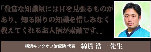 横浜キックオフ治療院 院長 綿貫浩一先生からの推薦文